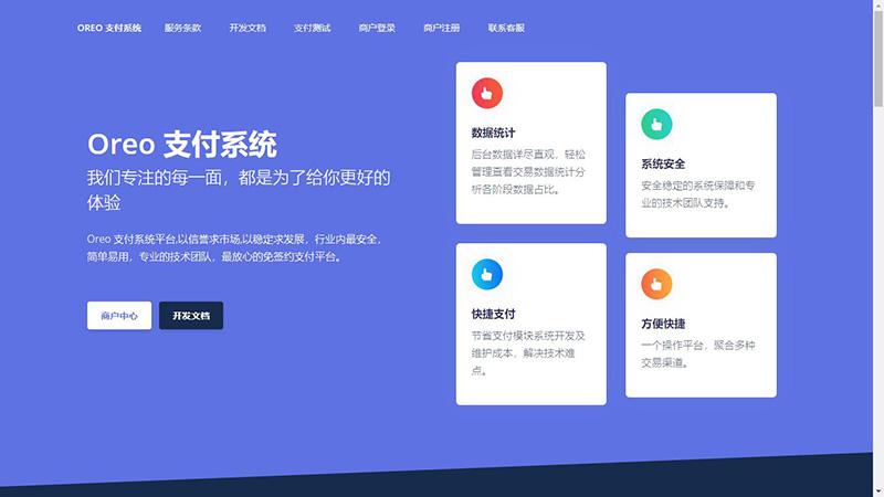 Oreo支付系统开源版源码免费下载插图