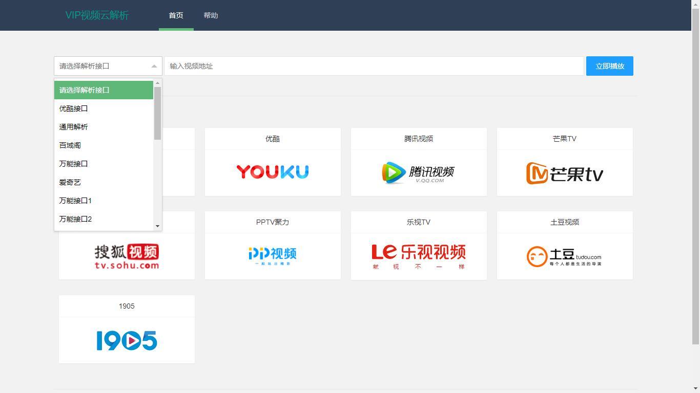 基于layui写的VIP视频解析UI界面HTML模板插图
