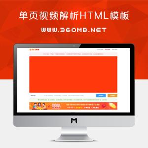 自适应单页VIP解析HTML模板下载