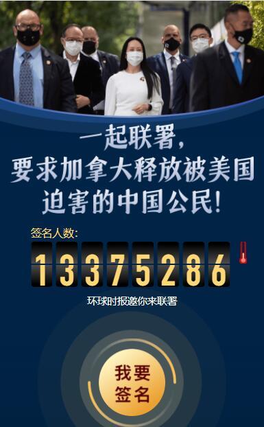 联署签名:要求加拿大释放被美国迫害的中国公民孟晚舟!插图