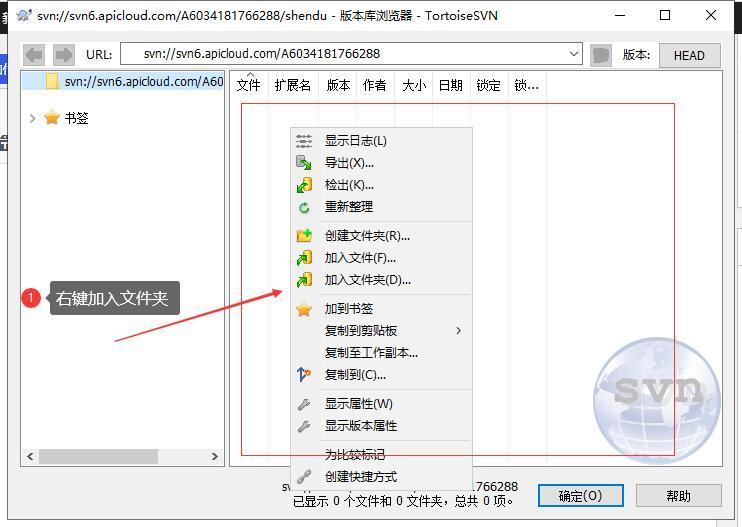 TortoiseSVN(小乌龟)安装+汉化+使用教程插图