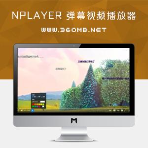 NPlayer 可定制的弹幕视频播放器