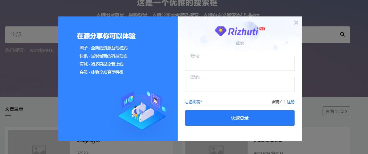 Rizhuti-V2主题综合美化教程插图