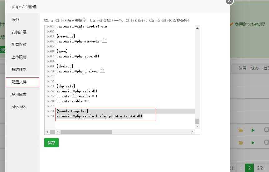 Swoole Compiler 安装