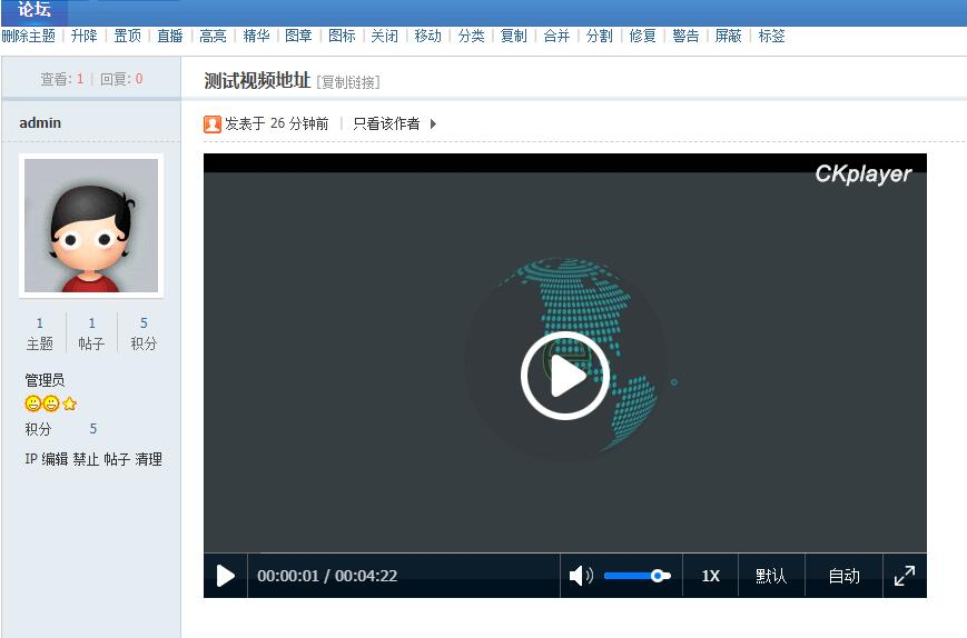 ckplayerX 视频播放器 整合discuzx 3.4教程
