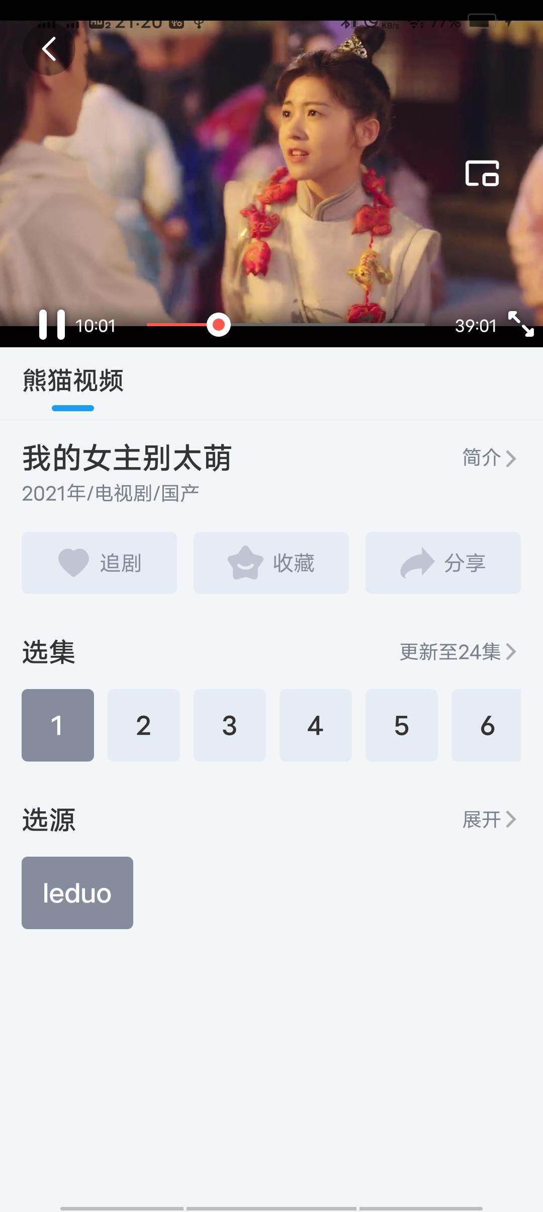 苹果CMS V10双端影视APP